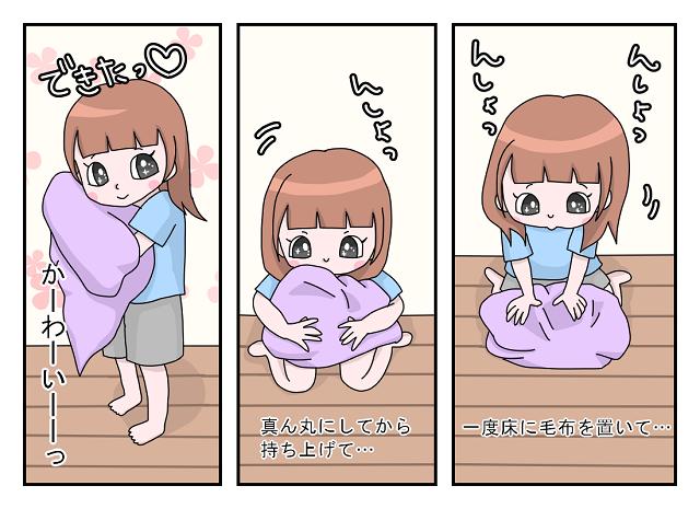 可愛すぎる動作にキュン死に寸前!!毛布を丸めて運ぶ姿が完全に小動物な娘|くるみるの子育て漫画