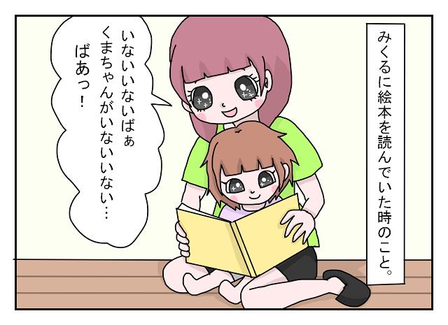 カワイイやつめ~!!トイレの度に繰り返す娘とのやり取り|くるみるの子育て漫画