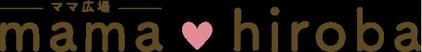 ママ広場(ままひろば)|子育てブログ|子育ての悩みを解決しよう