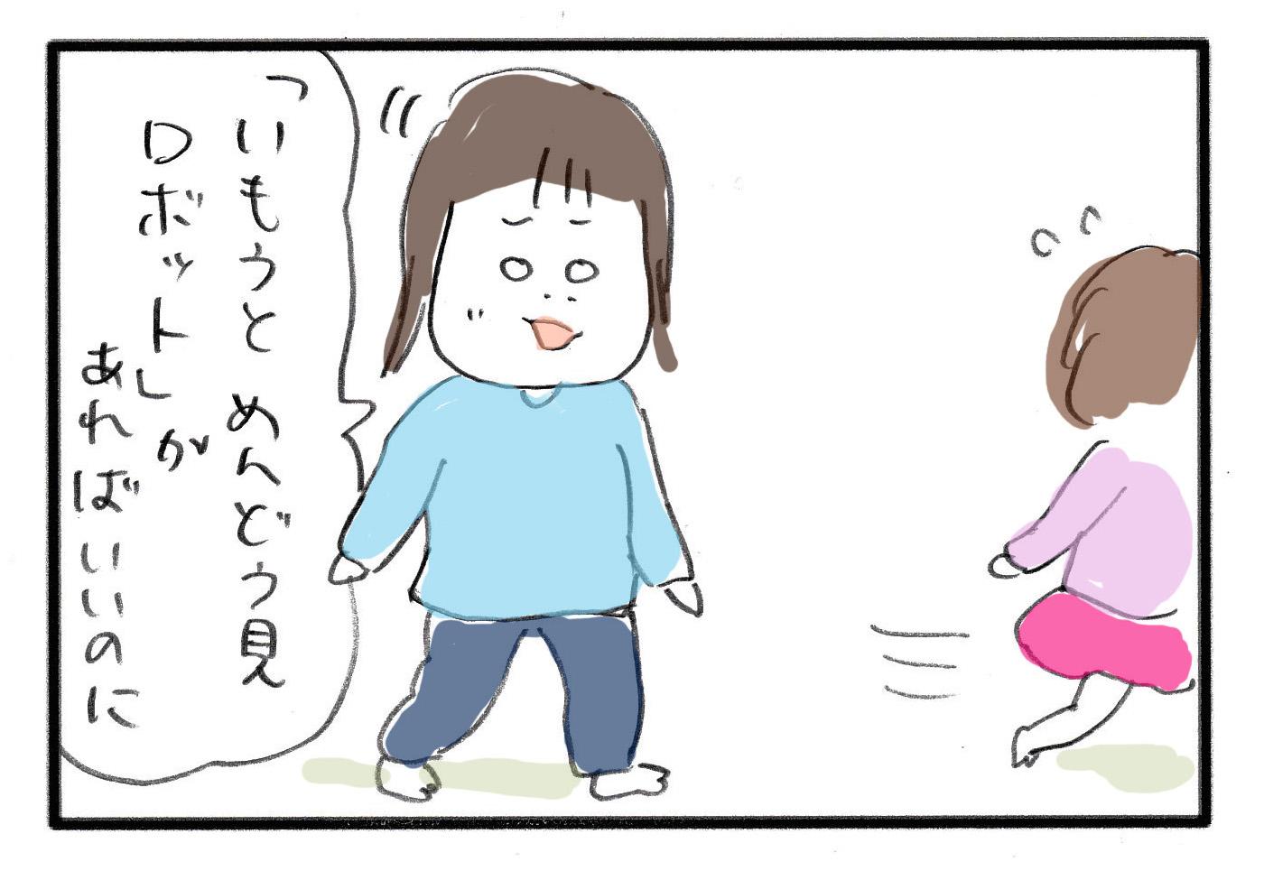 「あったらいいな」を自作自演?(笑)手のかかる妹の世話ロボット ロイ子の3姉妹日記