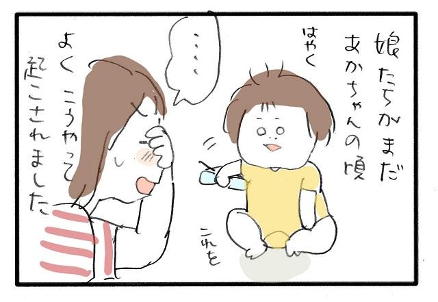 ママを動かすには眼鏡が必須!赤ちゃんが学習した眼鏡ママの起こし方|ロイ子の3姉妹日記