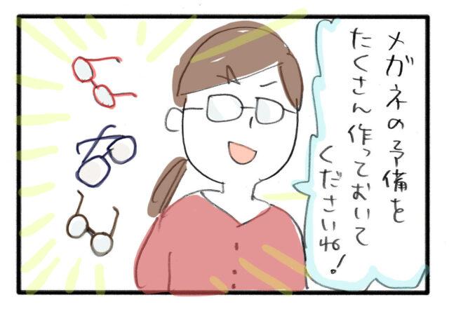 メガネ愛用者は語る!メガネのプレパパママに送るとっておきなアドバイス|ロイ子の3姉妹日記