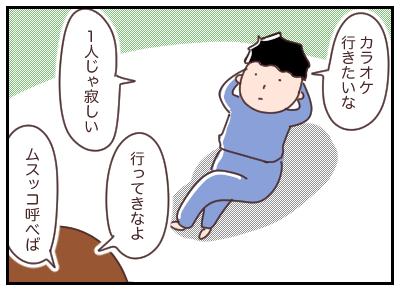 嚙み合ってない…。カラオケに行きたいパパと息子の会話|マッマの育児漫画