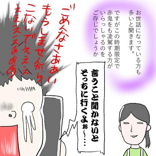 サンタ×赤鬼=最強!?言うことを聞かない子のところには…(怖)|マミ子の子育て日記
