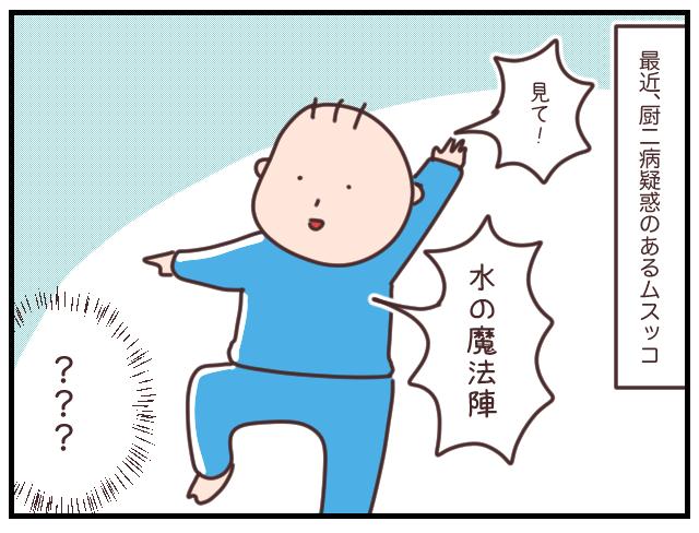 厨二病の疑いあり!?男の子あるある?4歳息子の言動が理解不能な戦いごっこ(汗)|マッマの育児漫画