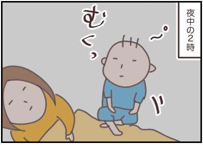 夜中の珍事件 マッマの育児漫画