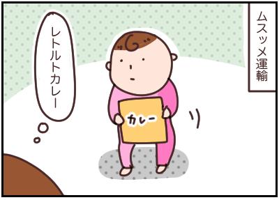 ムスッメ運輸|マッマの育児漫画