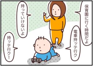 おもちゃを持ってきた言い訳|マッマの育児漫画