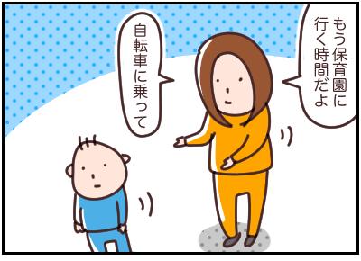 登園時間直前のトラブル|マッマの育児漫画