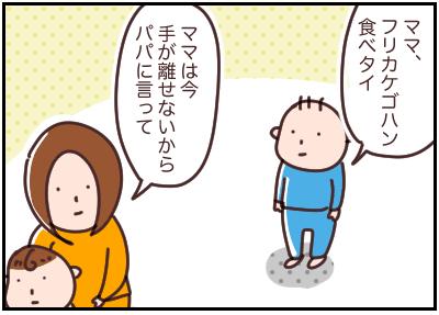 ふりかけごはん(?)|マッマの育児漫画