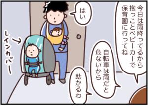 保育園の送迎 〜頼りになるはずだったパパ〜|マッマの育児漫画