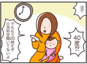 初めての突発性発疹【1】|マッマの育児漫画