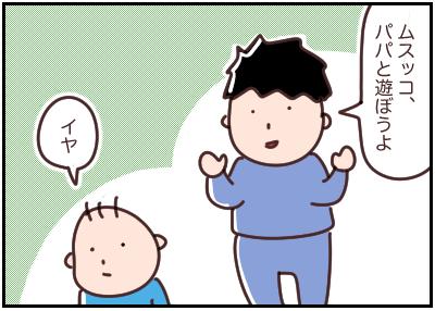 パパの顔の気になるやつ|マッマの育児漫画