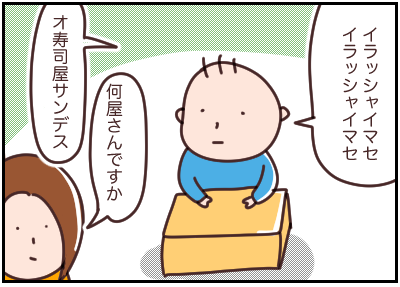 気難しいお寿司やさん|マッマの育児漫画