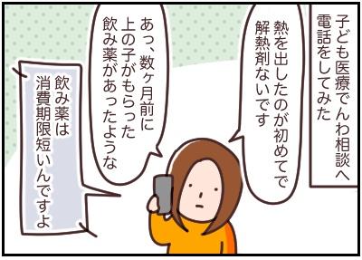 初めての突発性発疹【2】|マッマの育児漫画