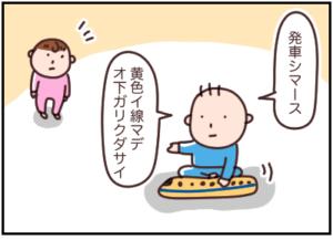 え?逆じゃない…!? 兄妹喧嘩〜ドクターイエローの取り合い〜|マッマの育児漫画