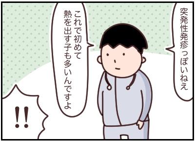 初めての突発性発疹【3】|マッマの育児漫画