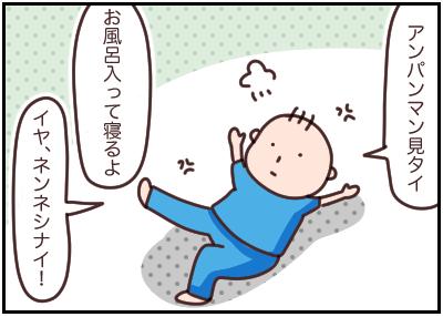 ネンネしたくないムスッコ|マッマの育児漫画