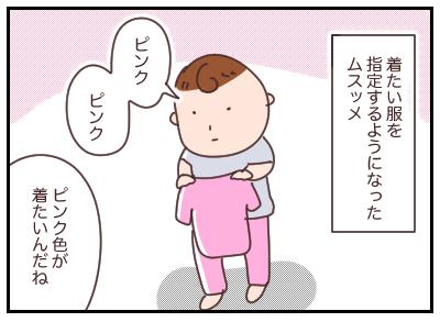服選びもお着替えも自分でやりたい!自我が出てきた1歳半娘。|マッマの育児漫画