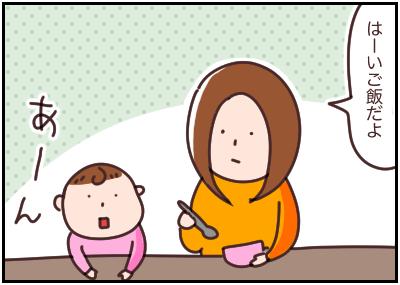 大きい赤ちゃん|マッマの育児漫画