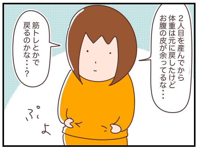 3歳児の気遣いがツライ・・・。ママのお腹を触って深刻そうな顔しないで~(泣)|マッマの育児漫画