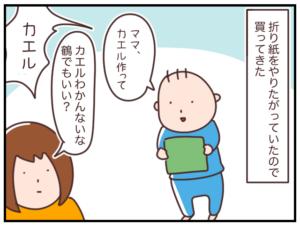 な、何かが間違ってる…折り紙を折ったのは誰?|マッマの育児漫画
