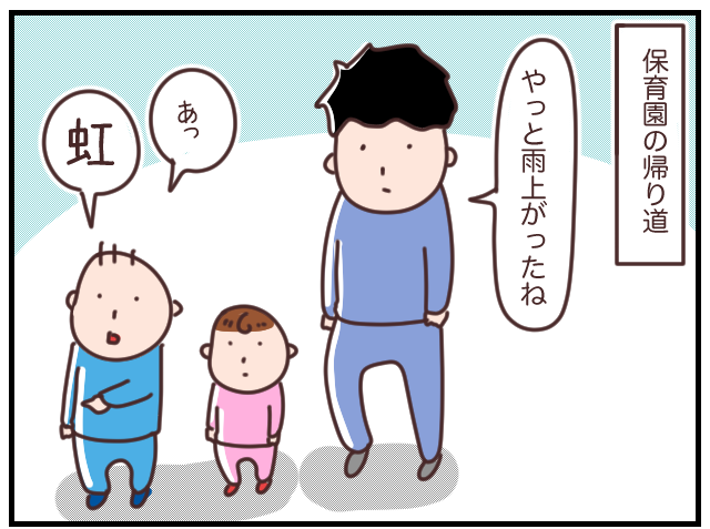 えっ?もうちょっとあったんじゃない・・??3歳児が見た虹の色|マッマの育児漫画