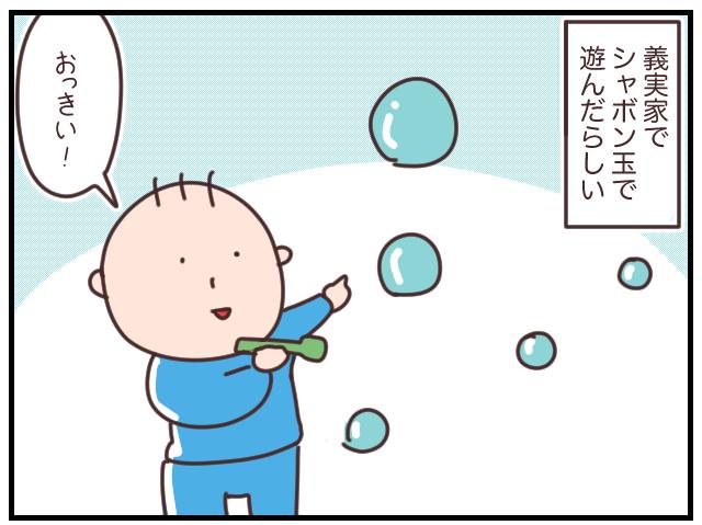 「『見せて見せて~』は?」要求を要求する3歳児|マッマの育児漫画