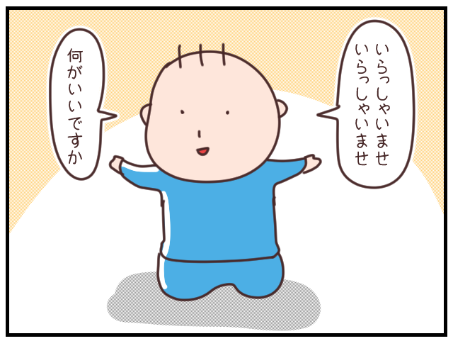 店長のおすすめは「かき氷丼」!?押しが強めな3歳児のお店屋さんごっこ|マッマの育児漫画