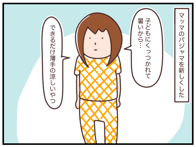 チェック柄、そんなに珍しいかい??パジャマを新しくしたママに1歳娘が問う|マッマの育児漫画