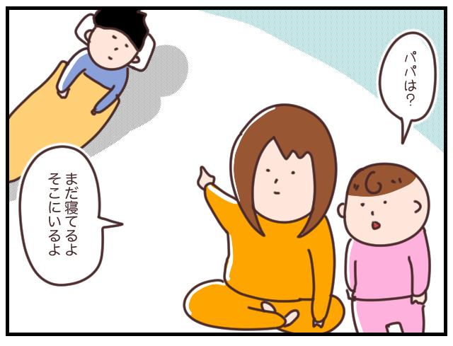 ペシっ!「パパ!遊ぶでしょ!」・・遊ぶことはもう決定?スパルタ娘の起こし方が雑|マッマの育児漫画