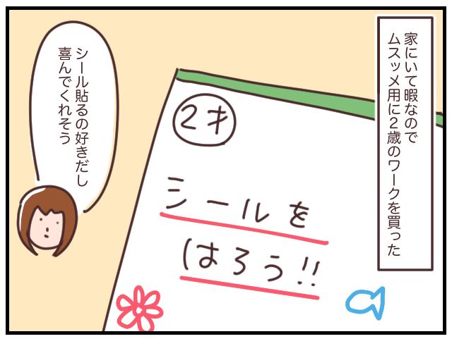うん、いろいろ惜しい!!2歳娘と物の名前をシールでお勉強 マッマの育児漫画