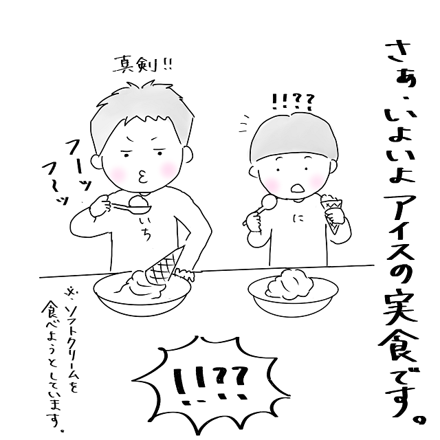 えぇぇ!!?長男がフーフーしながらアイスを食べた理由に爆笑 まんなかの子育て日記