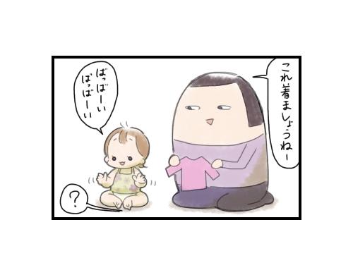 可愛すぎて悶絶!!2歳娘がバイバイ、タッチする相手とは…? まりおの育児漫画