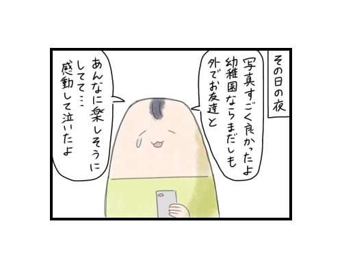 あれあれー?ママ友ゼロが義両親にバレてない!?夫の感涙の裏で妻は…。|まりおの育児漫画