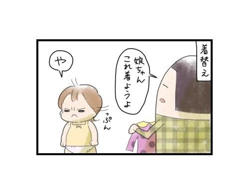 イヤイヤ期の2歳娘にはこれが効果てき面!!自然に感謝~!!|まりおの育児漫画