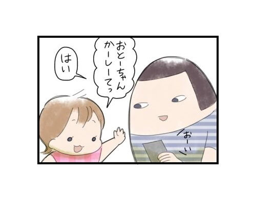 スマホ=おとーちゃん!?おとーちゃんを貸す、持つ、乗せる子ども達|まりおの育児漫画