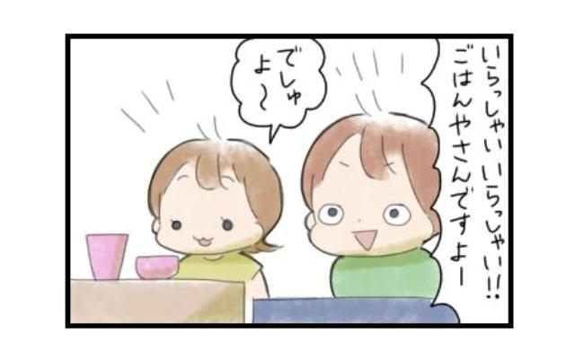 アヴァンギャルドすぎるでしょ…(笑)!6歳と3歳のお店屋さんごっこ|まりおの育児漫画