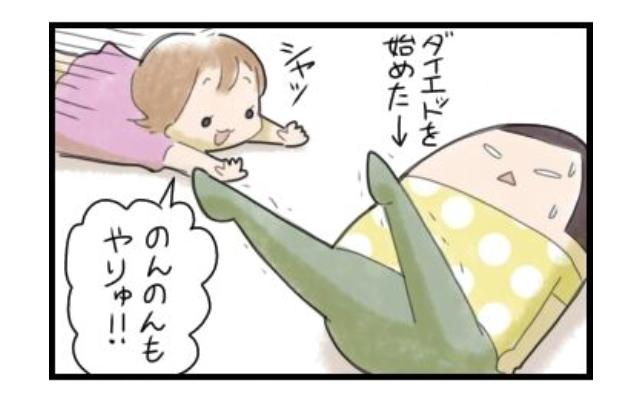 いや、足の位置・・・。2歳娘の「私もやる!」をやらせたらこうなった|まりおの育児漫画