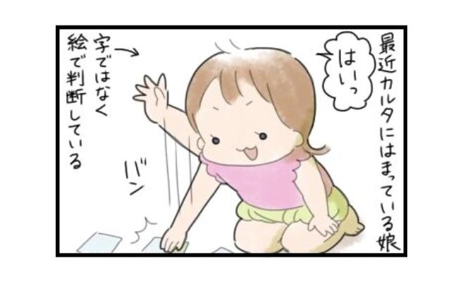そんなに好き?(笑)2歳娘が眠気も吹っ飛ぶほど好きなもの まりおの育児漫画