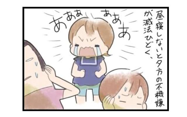 悩ましい「お昼寝」事情。させなきゃ不機嫌、させたら夜寝ない…(泣)|まりおの育児漫画