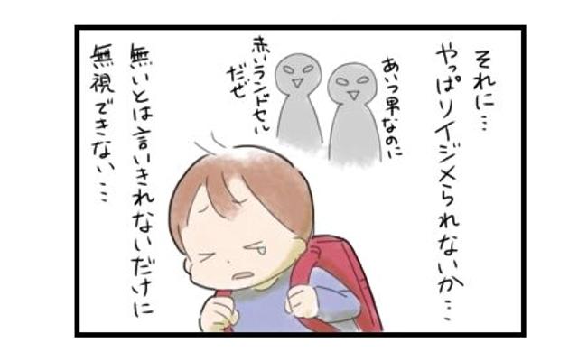 [2]息子の意志を尊重したいけど・・・我が家のラン活物語|まりおの育児漫画