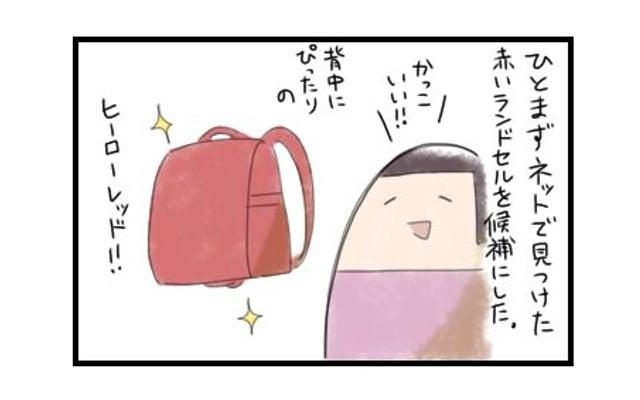[4]よし!決めた!やっぱり息子の意志を尊重しよう!! 我が家のラン活物語 まりおの育児漫画