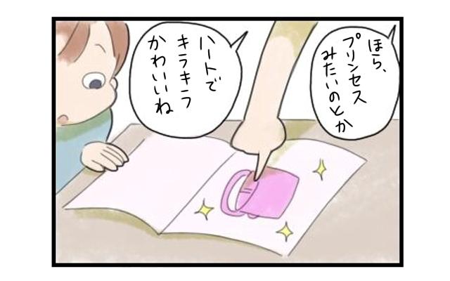 [5]ヒーローカラーじゃなくてプリンセスカラーでもいい?? 我が家のラン活物語 まりおの育児漫画