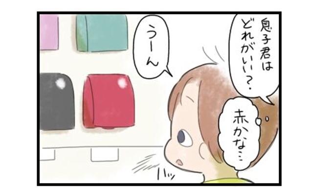 [6]最終的に赤じゃなかったー!!!! 我が家のラン活物語|まりおの育児漫画