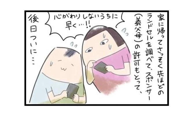 [最終話]心変わりしないうちにランドセルを購入!!! 我が家のラン活物語|まりおの育児漫画