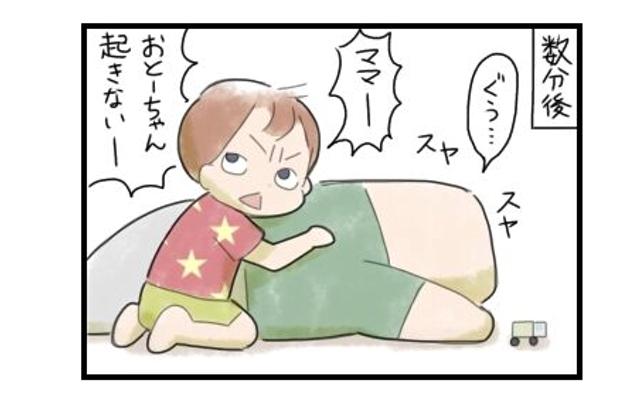息子よゴメン。もう、いっそみんなで昼寝しよう・・・。 まりおの育児漫画