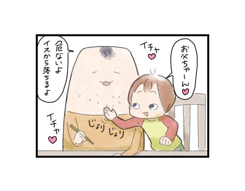 ママもいますよ~。眼前で繰り広げられる父と息子のイチャイチャにジェラシー!|まりおの育児漫画