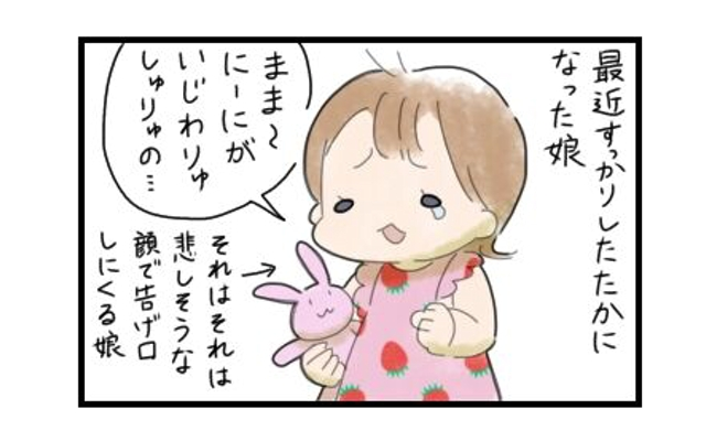 かよわい天使からしたたかな小悪魔へ・・・。2歳娘、逞しく育ってます(汗) まりおの育児漫画