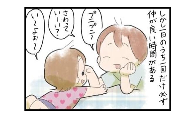 微笑ましいけど・・・それ今じゃない!!喧嘩ばかりの兄妹の仲良しタイム|まりおの育児漫画